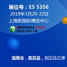 Invitation of electronica China 2019 from OK Electronica Limited